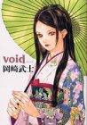 void / 岡崎 武士 のシリーズ情報を見る