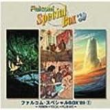 ファルコム スペシャルBOX'89(1)