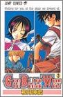 Gun blaze west 第3巻 (ジャンプコミックス)
