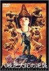 八岐之大蛇の逆襲 [DVD]