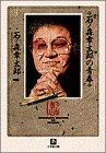 石ノ森章太郎の青春 (小学館文庫)