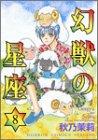 幻獣の星座 8 (ホラーコミックススペシャル)