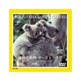 愉快な動物 オーストラリア [DVD]