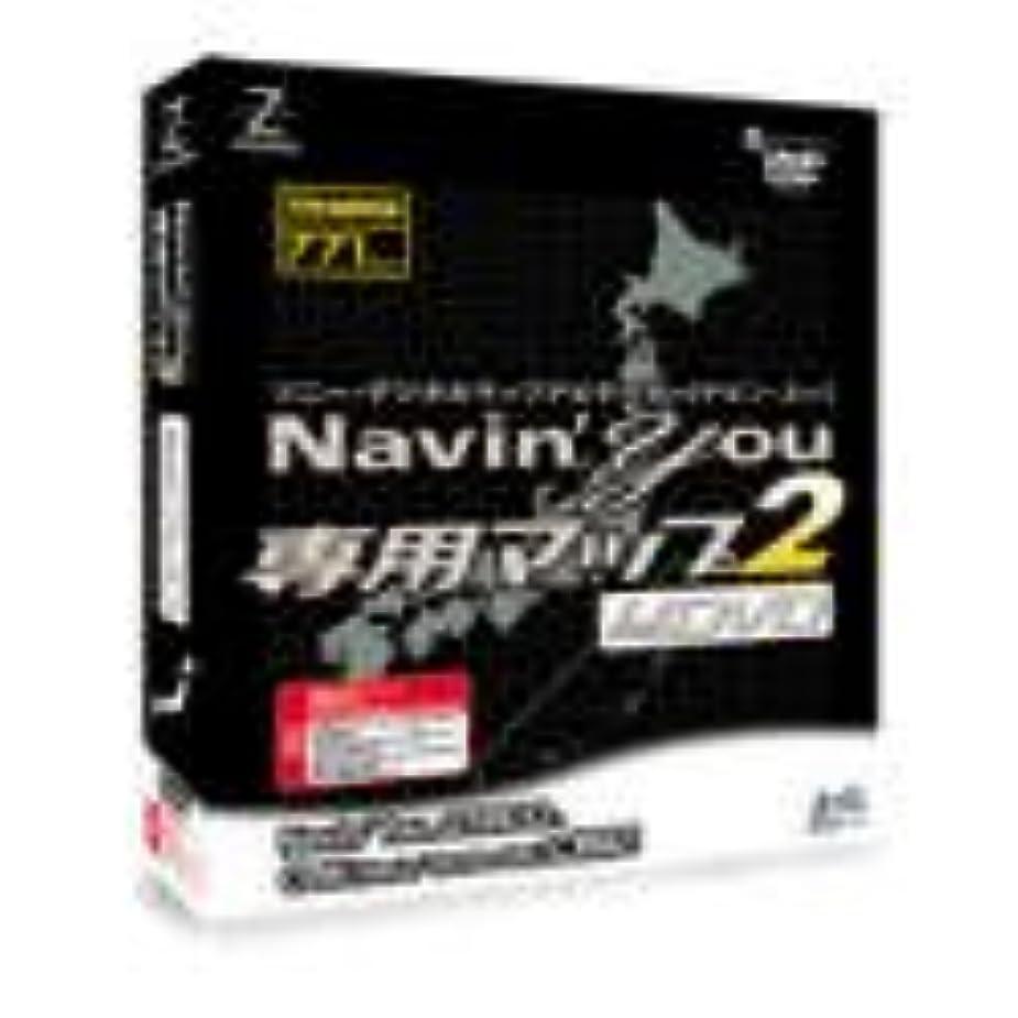 陸軍刈り取る名前Navin'You専用マップ 2 日本詳細版DVD