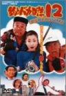 釣りバカ日誌12-史上最大の有給休暇-[DVD]