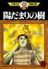 陽だまりの樹(11) <完> (手塚治虫漫画全集)