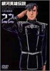 銀河英雄伝説 Vol.22 [DVD]