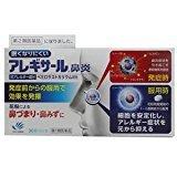 【第2類医薬品】アレギサール鼻炎 30錠 ※セルフメディケーション税制対象商品