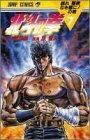 北斗の拳 (7) (ジャンプ・コミックス)