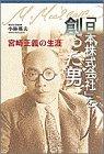 「日本株式会社」を創った男―宮崎正義の生涯