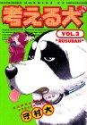 考える犬 2 Rusuban (モーニングKC)