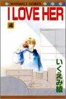 I love her (4) (マーガレットコミックス (2218))