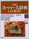 EPWING版 三省堂 スーパー大辞林 CD-ROM