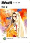 風の大陸〈第26部〉聖都 (富士見ファンタジア文庫)