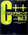 C++プログラミング〈Vol.2〉 (Computer science textbook)