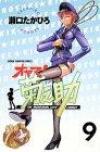 オヤマ!菊之助 9 (少年チャンピオン・コミックス)