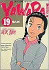 Yawara! (19) (ビッグコミックス)