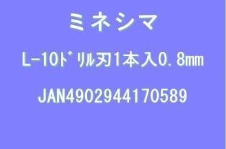 ドリル刃 0.8mm (L-10-08)