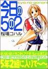 今日の5の2 / 桜場 コハル のシリーズ情報を見る