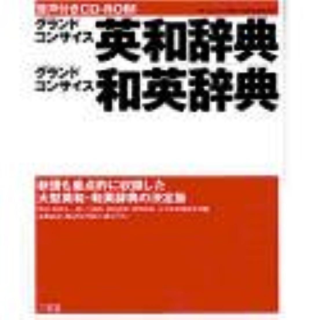 通信網理由バン音声付きCD-ROM グランドコンサイス英和辞典?グランドコンサイス和英辞典