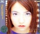 Azumi Last Kiss [DVD]