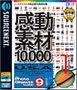 感動素材 10000 HEMERA Photo-Objects 9