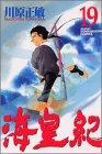 海皇紀(19) (講談社コミックス月刊マガジン)