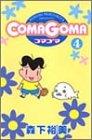 COMAGOMA (4) (Young jump comics)