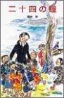二十四の瞳 (ポプラ社文庫―日本の名作文庫)の詳細を見る
