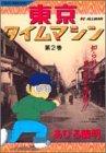 東京タイムマシン 2 (SCオールマン)