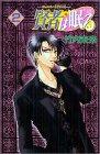 賢者は眠る―新城未明の宝石事件簿 (2) (プリンセスコミックス)