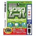 携帯ラクラクムーバ 全キャリア用 USBケーブル版
