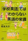 「学校英語」ではわからない英語の常識 (講談社プラスアルファ文庫)の詳細を見る