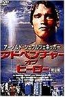アドヴェンチャー・オブ・ヒーロー 完全版 [DVD]