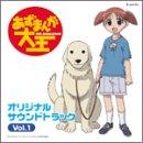あずまんが大王 オリジナルサウンドトラック Vol.1 / TVサントラ