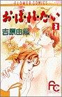 お・ぼ・れ・た・い 3 (フラワーコミックス)