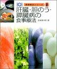 肝臓・胆のう・膵臓病の食事療法 (食事療法シリーズ)