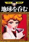 地球を呑む(1) (手塚治虫漫画全集)