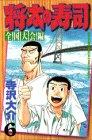 将太の寿司 (全国大会編6) (少年マガジンコミックス)
