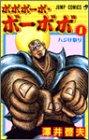 ボボボーボ・ボーボボ (1) (ジャンプ・コミックス)