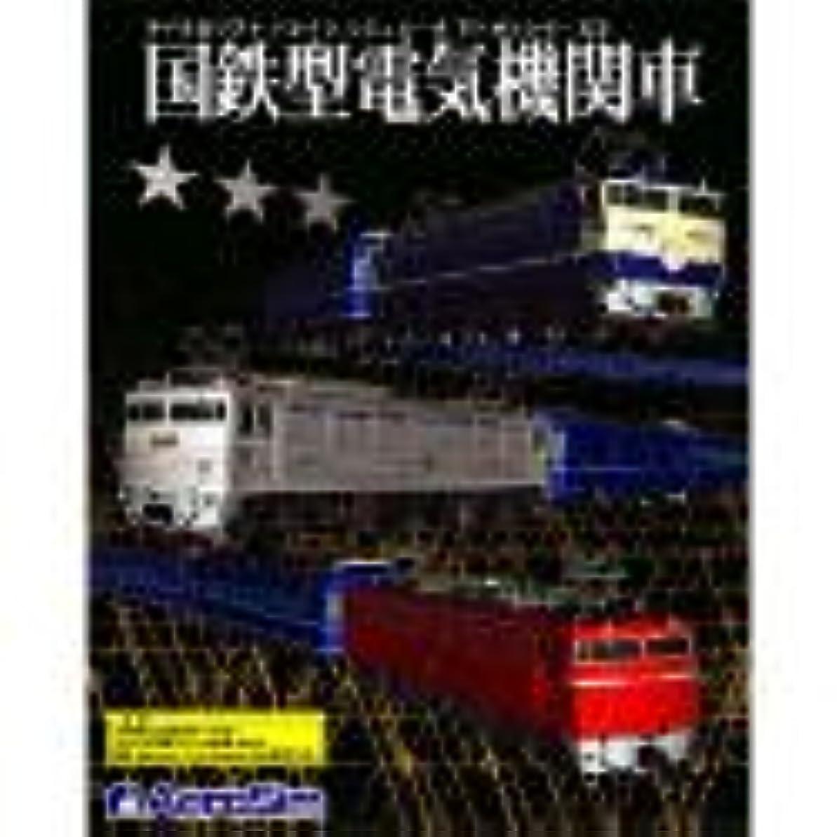 財布トーナメント適度にマイクロソフト トレインシミュレータ アドオンシリーズ 2 国鉄型電気機関車