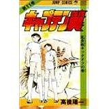 キャプテン翼 11 (ジャンプコミックス)