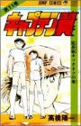 キャプテン翼 (第11巻) (ジャンプ・コミックス)