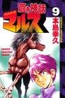 蒼き神話マルス 9 (少年マガジンコミックス)
