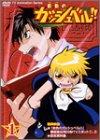 金色のガッシュベル!! 1 [DVD]