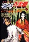 ミステリー民俗学者八雲樹 2 (ヤングジャンプコミックス)
