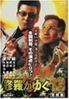 修羅がゆく 13 完結篇 [DVD]