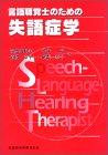 言語聴覚士のための失語症学