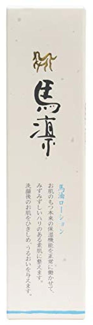 難しい衝撃排泄物ホウリン 馬凛(まりん) モイスチャーローション 120ml