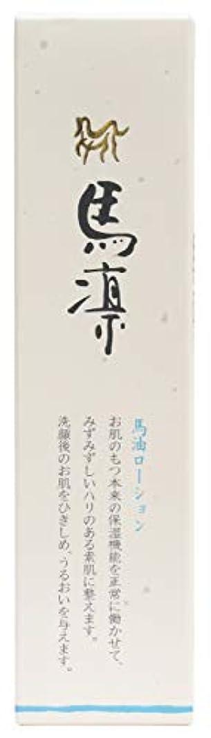 工業用最悪ファイルホウリン 馬凛(まりん) モイスチャーローション 120ml